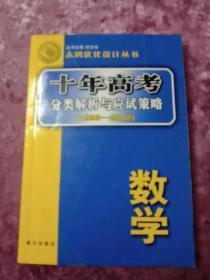 数学:十年高考分类解析与应试策略(1993-2002)