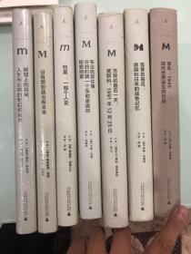 理想国译丛绝版如图7本合售,含《苏联的最后一天》,14年一版一印,背面书封小破损,品相见图;《档案:一部个人史》,15年一版一印;《布达佩斯往事》,16年一版二印。《罪孽的报应:德国和日本的战争记忆》,一版一印,背面书封有点褶皱品相如图。《零年:1945》,15年一版一印缺书衣。还有《没有宽恕就没有未来》,《断臂上的花朵》塑封未拆。均是广西师范大学出版社绝版书..不是后期其他出版社加印的