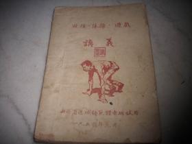 1956年体育类书-山西省运城师范体育音乐班试用【田径、体操、游戏讲义】全一册!