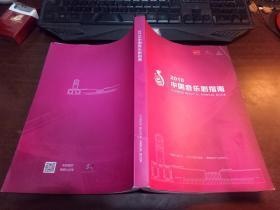 2018中国音乐剧指南【内页干净整齐】