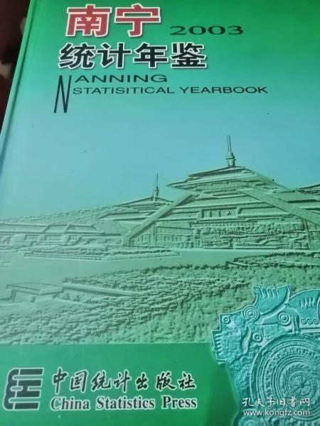 南宁统计年鉴2003