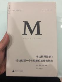 【一版一印】布达佩斯往事,理想国译丛,广西师范大学出版社出品,绝版书,精装正版。非19年后出的删减版。