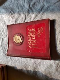 老笔记本( 山东省首届活学活用毛泽东思想积极分子代表大会)金色毛主席头象-林题塑料皮-小32开