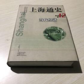 上海通史.第12卷.当代经济