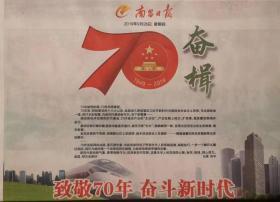 南昌日报建国70周年百版特刊之二