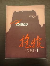 创刊号系列:《抱犊》改刊号1981年第1期