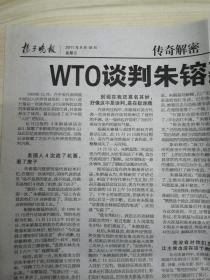 扬子晚报:传奇解密WTO谈判朱镕基有刚有柔2011年9月16日