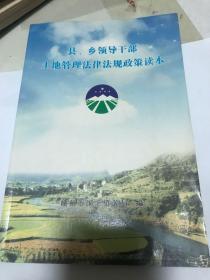 县、乡领导干部土地管理法律法规政策读本