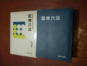 证券六法(日文 平城14年版)