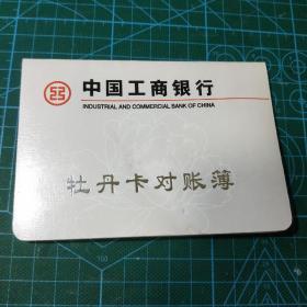 中国工商银行牡丹卡对账簿