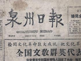 文革 【泉州日报】品相如图,所拍即所得,拒绝退换。
