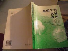 基因工程实验技术(第二版)
