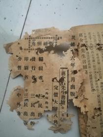 蒋介石先生书牍