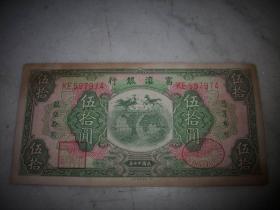 民国十七年【富滇银行】五十元纸币!