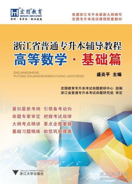 浙江省普通专升本高等数学辅导教程·基础篇