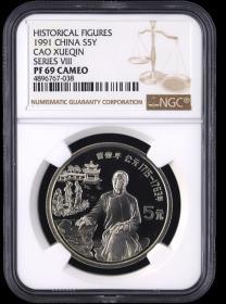 1991年中国杰出历史人物曹雪芹精制银币(NGC PF69)