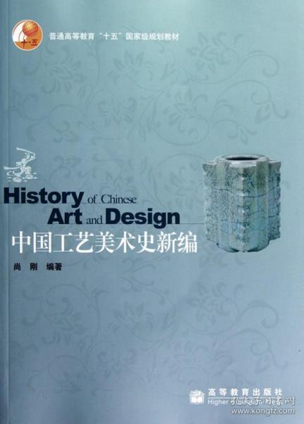 中国工艺美术史新编