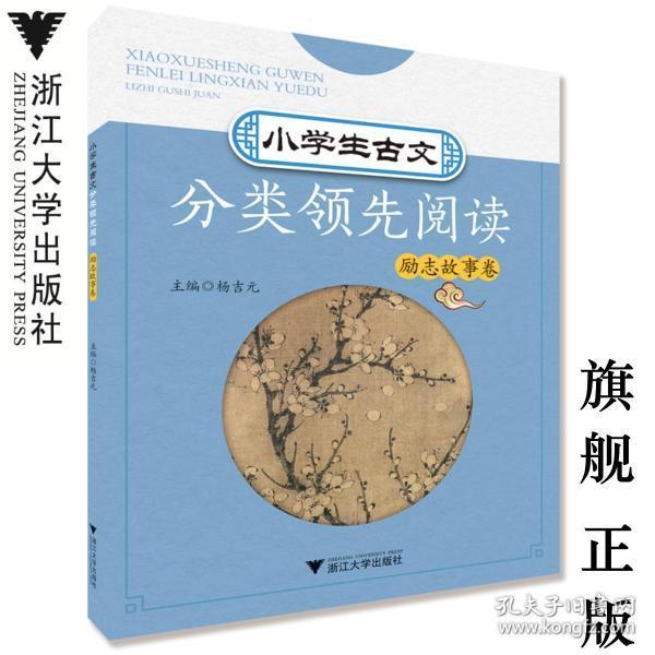 小学生古文分类领先阅读(励志故事卷)
