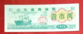 1975年山东省食油票(壹市两)