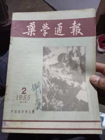 药学通报(55年4期合售)