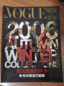 服饰与美容VOGUE(2006年8月号附刊)深沉优雅的秋季 秋冬时装流行趋势
