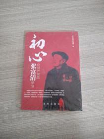 初心:向共产党员张富清学习