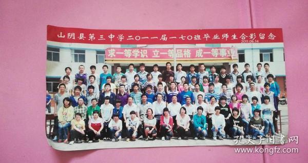 2011年6月14日山阴县第三中学2011届170班毕业师生合影留念 30.2*15.1cm 8品