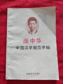 庞中华中国汉字规范字帖