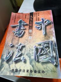 《中国书法》1997年、1-6期全、自己合订本、一厚册