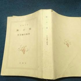 海の図(日文原版)