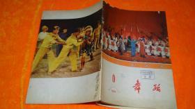 舞蹈1965年第6期