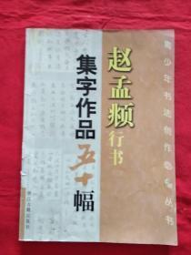 赵孟頫行书集字作品五十幅