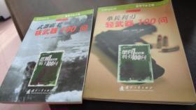 武器霸王:核武器100问+单兵利刃轻武器100问(两本合售)