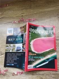 中国国家地理 2013.4 总第630期 姹紫嫣红的水色/杂志