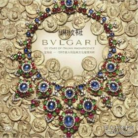 【包邮】BVLGARI: 125 Years of Italian Magnificence 2012年出版
