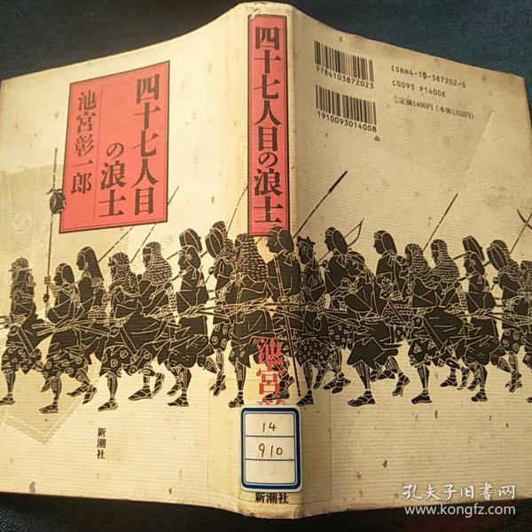 四十七人目の浪士(日文原版)