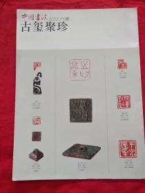 古玺聚珍(中国书法2012.11赠)