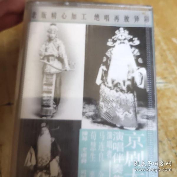 京剧大师演唱伴奏集锦(15)