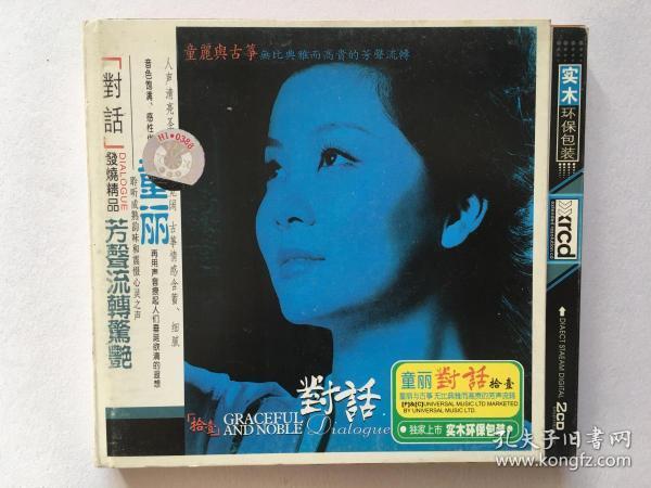 音乐光盘CD:童丽 对话  拾壹 2碟