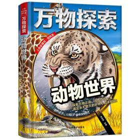 万物探索/动物世界儿童图书百科全书大百科幼少儿科普读物中小学生课外阅读三四五六年级必读青少年科学探索书十万个为什么故事书