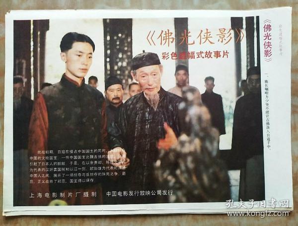 《佛光侠影》电影海报剧情剧照1~8张全(彩色遮幅式故事片)