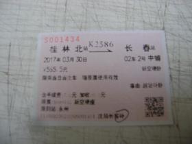 桂林北--长春.