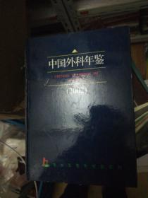 中国外科年鉴.2002 精装Z