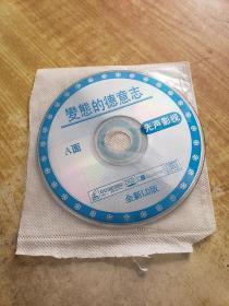 变态的德意志 VCD(2张光盘)(孤本)(裸盘)(略有划痕,播放流畅)