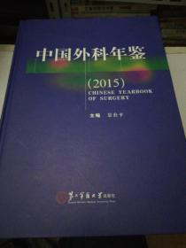中国外科年鉴(2015)