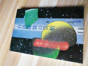台湾朦胧诗赏析