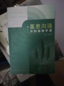 医患沟通实践指导手册Z
