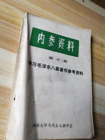 内参资料 第十期 学习毛泽东八篇著作参考资料