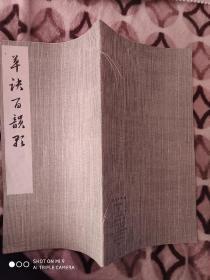 8开76年初版《草诀百韵歌》一册全大开本内有民国翻译家宋碧云收藏章2枚