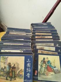 上海版《三国演义》全四十八册